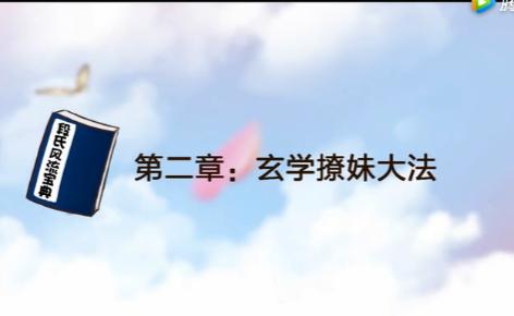 段氏风流宝典第二期:玄学撩妹奇门偏方