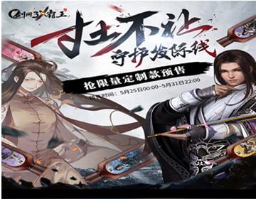 《剑网3》X霸王定制礼盒今日预售