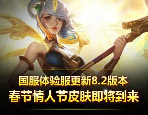 云顶:守护天使将改动 复活后无法回血!