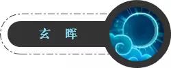 魅影皓月鹰振翅《梦幻西游》手游经脉系统爆料四:地府、月宫、狮驼岭