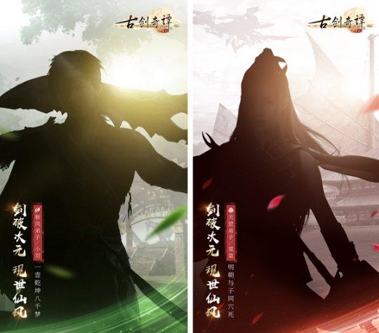 图5 《古剑奇谭网络版》cos预告大片.jpg