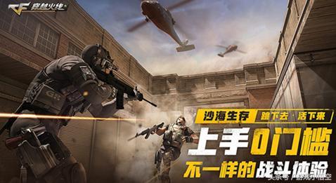 《穿越火线》端游沙海生存17日更新 六款新武器自己捡 吃鸡新模式