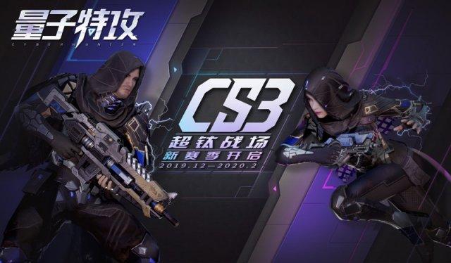 """(图1)""""超钛战场""""崭新赛季,12月27日正式开战.jpg"""