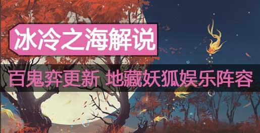 阴阳师冰冷之海解说:百鬼弈更新 地藏妖狐娱乐阵容