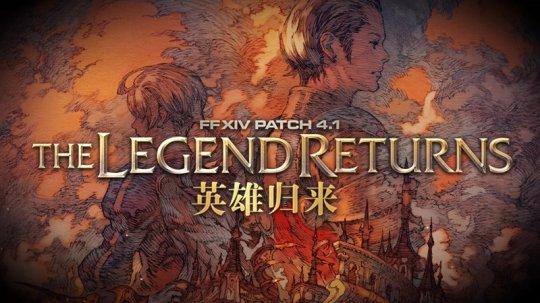 """《最终幻想14》国服今日开放4.1新版""""英雄归来"""""""