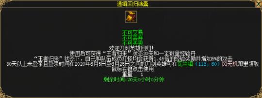 """图七:老友通缉令""""名单的玩家登陆游戏,可领取通缉回归锦囊.png"""