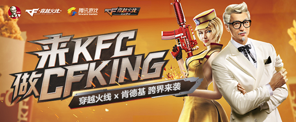 玩穿越火线吃火线套餐 来KFC做CFKing吧!