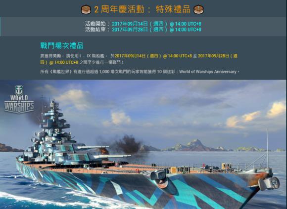 战舰世界萌新高级战舰玩法建议