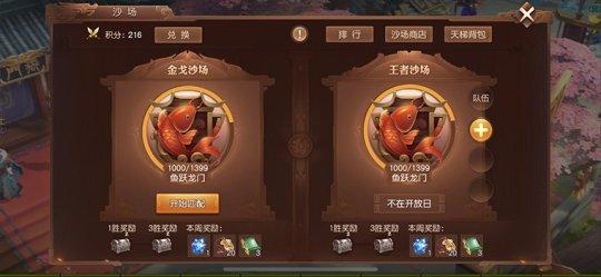 春日踏青游,《三国如龙传》清明节活动明日开启