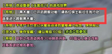 """《玉莲花2》今日火爆新服 全新""""黑木崖跨服战""""火热来袭"""