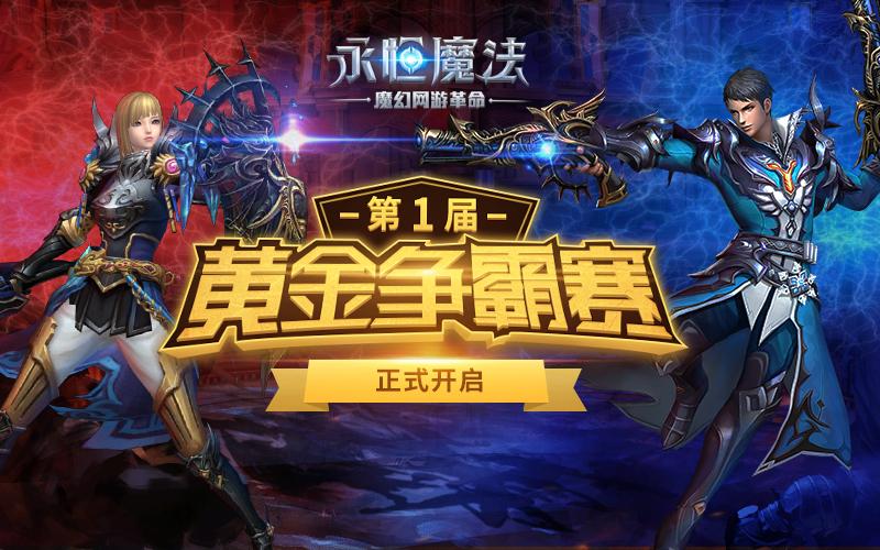 图7:黄金争霸赛即将进入最终角逐.jpg