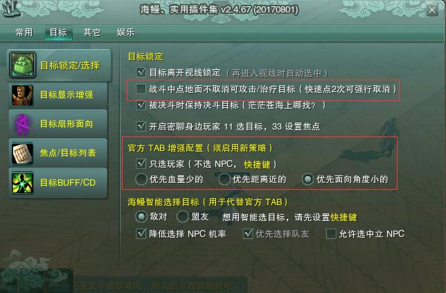 海鳗目标设置.png