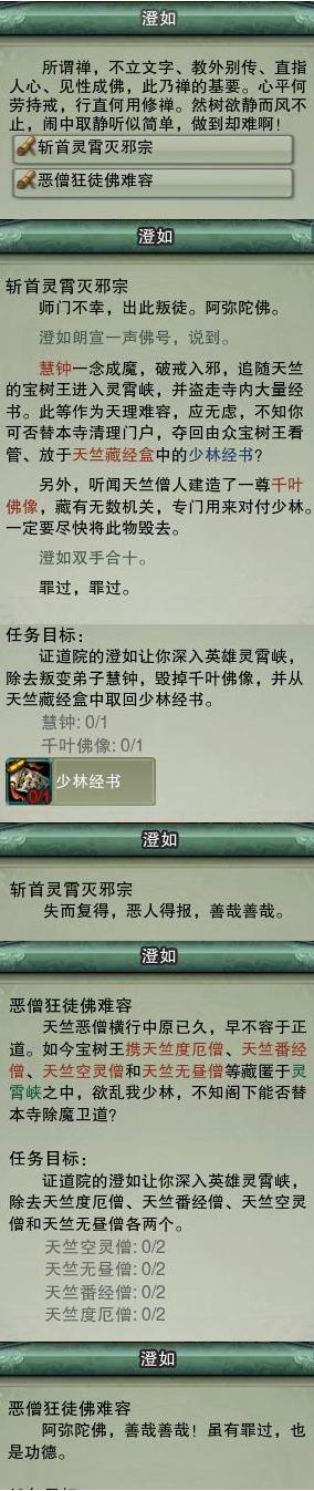 日常任务 - 英雄凌霄峡.jpg