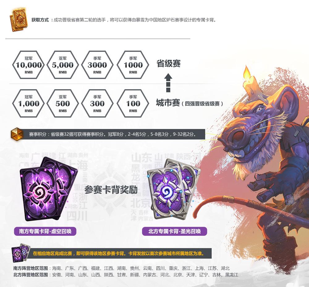 炉石传说奖励.jpg