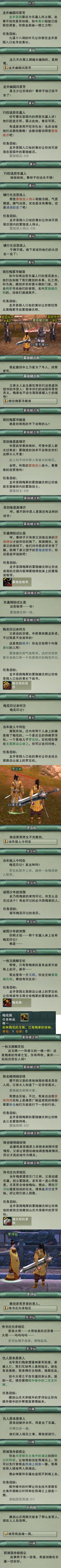 主线任务07 - 龙井茶园.jpg