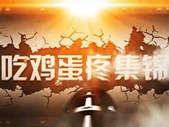 搞笑集锦Vol.8:最惨现场,重庆时时彩开奖直播:我已笑出腹肌