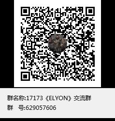 17173《ELYON》交流群.png