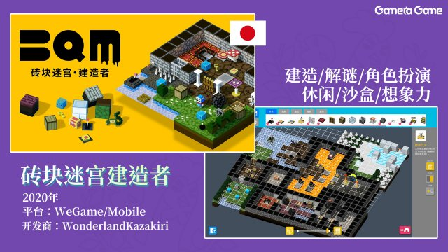 13-砖块迷宫建造者.jpg
