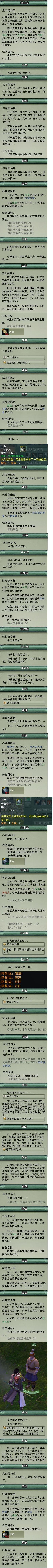 主线任务06 - 太平村胡伯.jpg