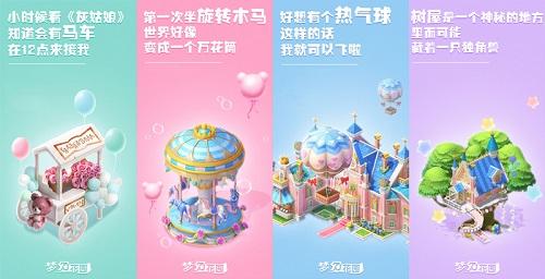图7:《梦幻花园》梦幻游乐园.jpg