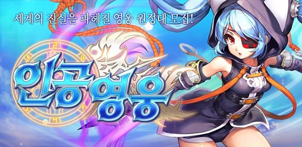 MMORPG手游《人工英雄》9月18日正式上线-迷你酷-MINICOLL