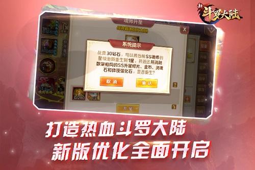 UI详细升级《新斗罗大陆》11月新版本今日强势登陆