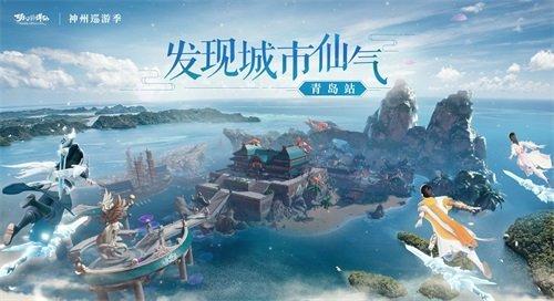 《梦幻新诛仙》×丰巢智能柜开启城市寻宝计划 仙气豪礼等你取件