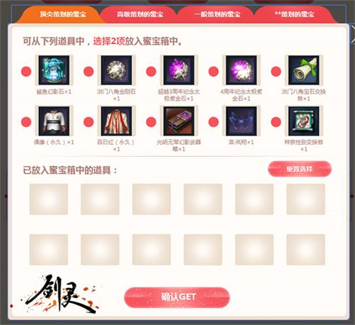 图3:选择蜜宝箱奖励.jpg