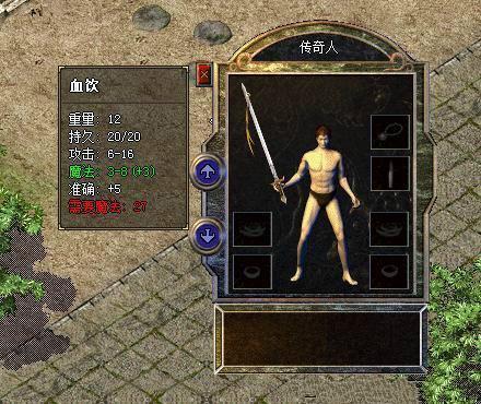 《热血传奇》被称为经典的武器 屠龙刀为土豪专用!
