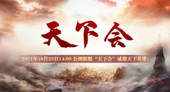 """《风云传奇》""""天下会""""10月23日公测GM玩法大揭秘"""