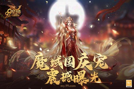 《魔域》国庆宠原画震撼曝光 神都女帝霸气来袭