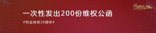 《【天游网上平台】《热血传奇》经典20载 初心不改 热血不负》
