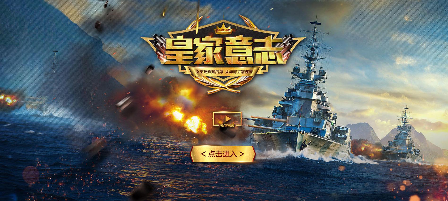 《战舰世界》0.6.10版本皇家意志版本专题.png
