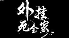 吃鸡有神仙动画MV版,听神曲能吃鸡!