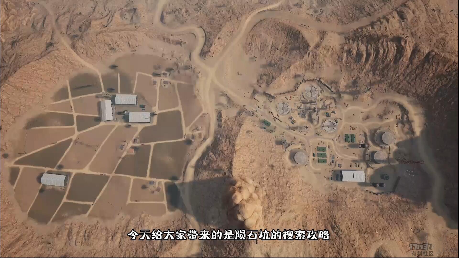 【战术大师】单双排陨石坑打野搜索路线
