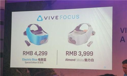 Vive Focus售价3999元起