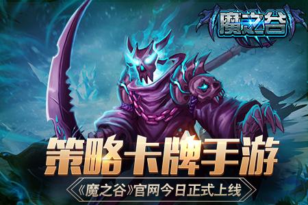策略卡牌手游 《魔之谷》官网今日正式上线
