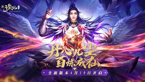 炼丹玩法曝光 新《诛仙手游》19日新版本开启
