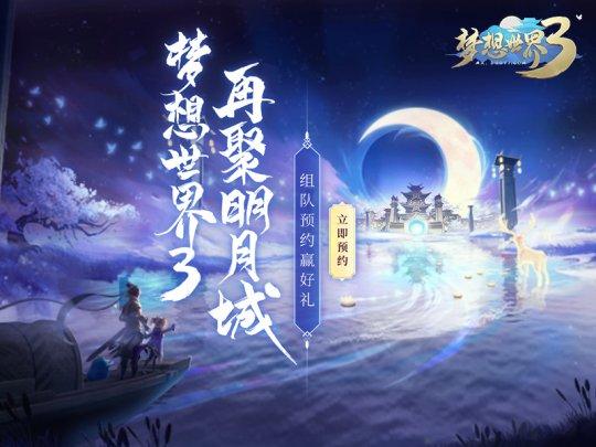 【图一  梦想世界3,再聚明月城】.jpg