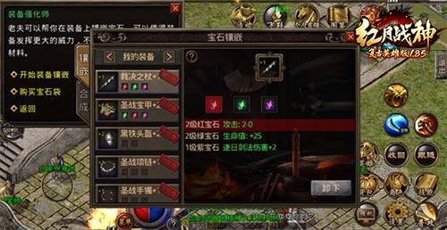 宝石镶嵌,《红月战神》装备属性升级