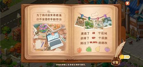 图5:《梦幻花园》周年回顾-建造区域-500.jpg