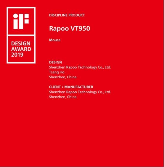 雷柏VT950双模无线游戏鼠标荣膺2019年IF设计奖的