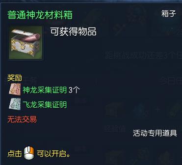 普通神龙材料箱.png