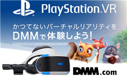 DMM支持PS VR