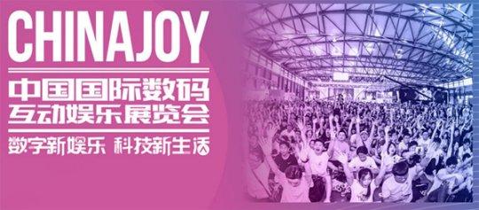 "ITheat热点科技参展ChinaJoy 2019打造""热点畅玩节""!"