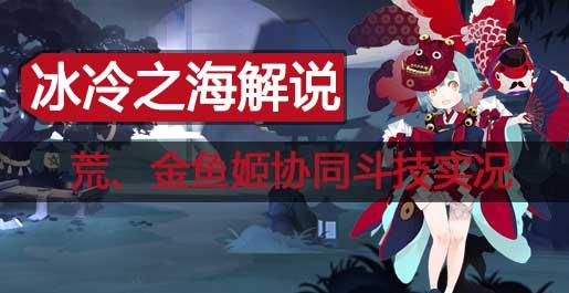 阴阳师冰冷之海解说:荒、判官、金鱼姬等体验服协同斗技
