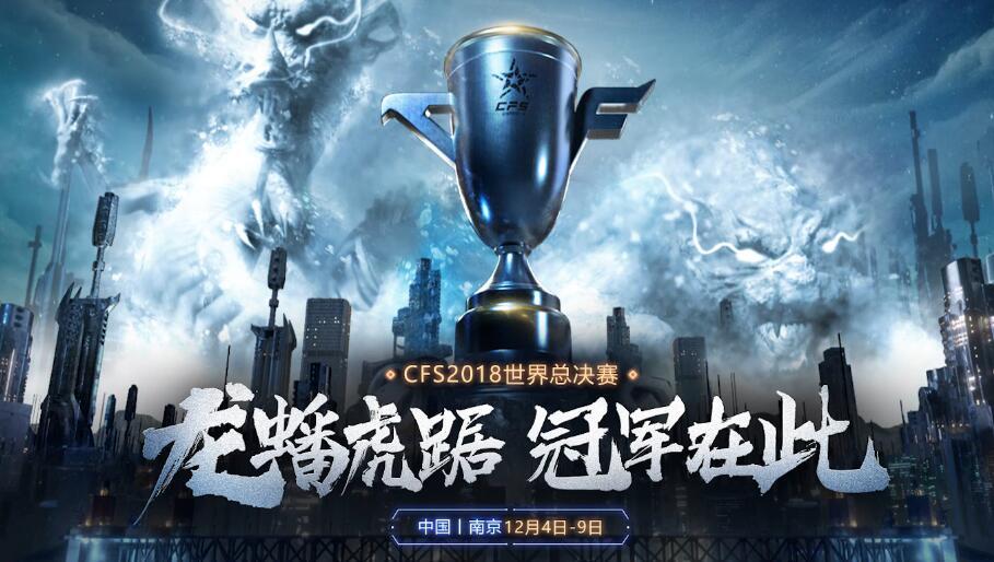 龙盘虎踞,冠军在此!CFS世界总决赛