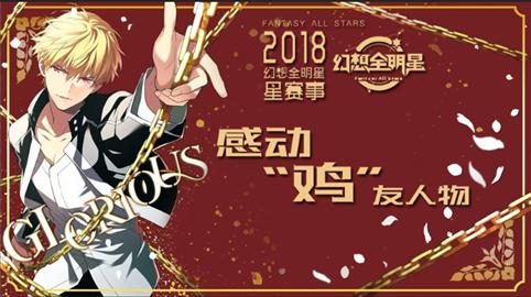 """《幻想全明星》媒体赛感动""""鸡""""友颁奖典礼!"""