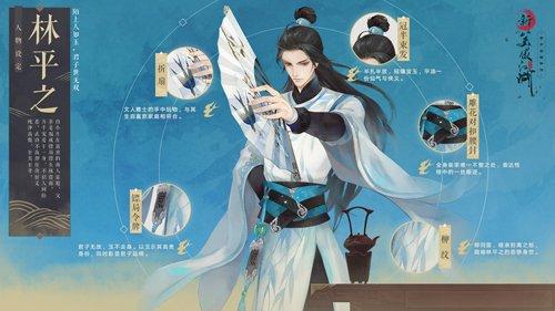 """图5:《新乐傲江湖》手游""""林平之""""角色设定.jpg"""