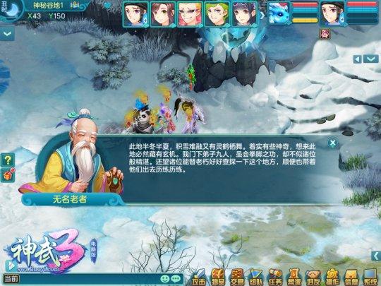"""【图08:《神武3》电脑版""""剑起无名""""130级全新副本曝光】.jpg"""